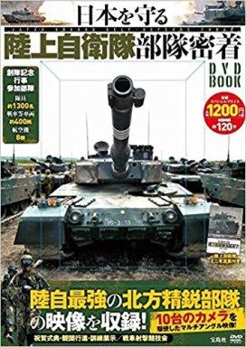 日本を守る陸上自衛隊 部隊密着DVD BOOK...