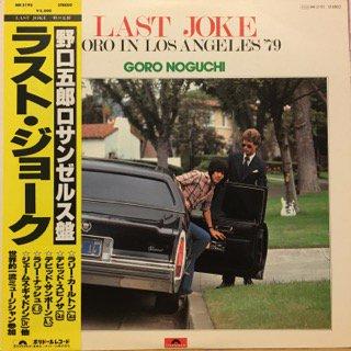 野口五郎 (GORO NOGUCHI) - ラスト・ジョーク (LAST JOKE) - LP (POLYDOR)