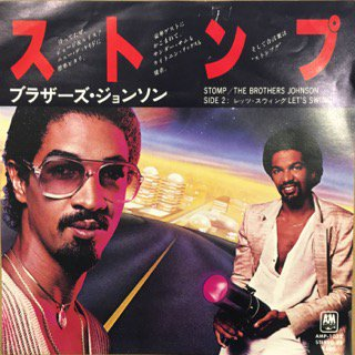 """BROTHERS JOHNSON - STOMP - 7"""" (A&M)"""