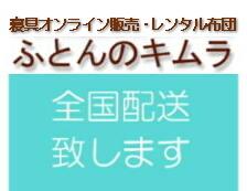 レンタル布団・布団レンタルサービス・寝具オンライン販売/ふとんのキムラ