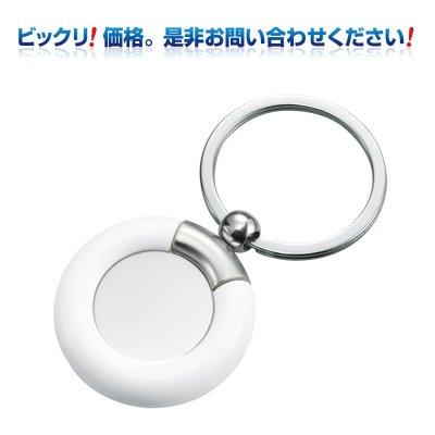 【大特価】ミラーキーホルダー