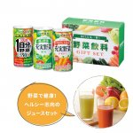 野菜ジュース3本ギフト