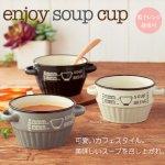 エンジョイ/スープカップ 1個