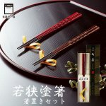 【国産】若狭塗箸&箸置きセット 1個