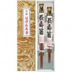 茶木箸二膳(長寿巻)