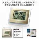 スタイリッシュ インテリア電波時計