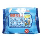 【国産】除菌できるアルコールジャンボ50枚