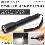COB型LEDハンディライト