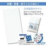 【国産】抗ウイルス加工/フェイスタオル
