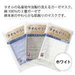 【国産】今治製タオルやさんのガーゼマスク■ホワイト