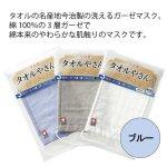 【国産】今治製タオルやさんのガーゼマスク■ブルー