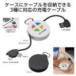 【フルカラー印刷費用含む】ラウンド充電コネクター 1個