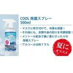 COOL除菌スプレー(500ml)