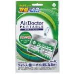 【国産】携帯用エアドクター消臭剤
