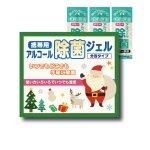 【国産】クリスマス携帯用アルコールジェル 3ヶ入