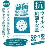 【国産】ドクター除菌タオル
