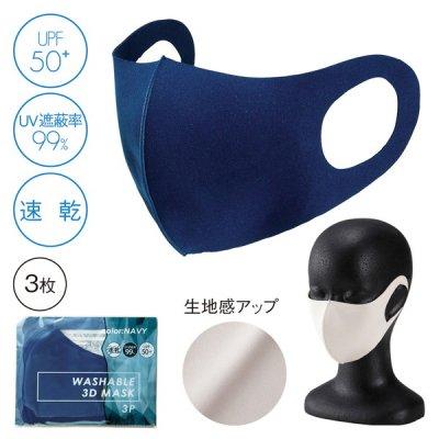 洗える3Dマスク(3枚)(ネイビー)
