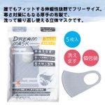 ドリームマスク5枚入(個包装)■ライトグレー