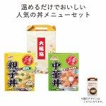 【国産】親子丼&中華丼セット デリシャス