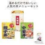 【国産】親子丼&中華丼セット おもてなし