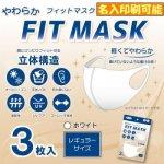 【フルカラー印刷費用含む】やわらかフィットマスク(3枚入)/ホワイト