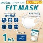 【フルカラー印刷費用含む】やわらかフィットマスク(1枚入)/ホワイト