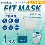 【フルカラー印刷費用含む】やわらかフィットマスク(1枚入)/ライトグレー