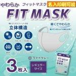 【フルカラー印刷費用含む】やわらかフィットマスク(3枚入)/ライトグレー