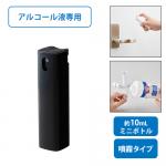 携帯用スプレーボトル10ml(アルコール対応)ブラック
