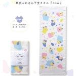 【国産】泉州ふわさら 干支タオル(紙帯巻き&OPP袋入)