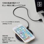 ワイヤレス充電器 ラウンド10W/ブラック