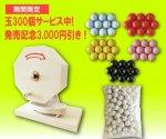 ガラポン抽選器(300球付き)