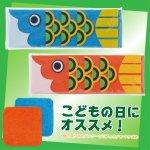 鯉のぼりハンドタオル 1個