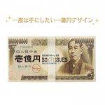 【国産】壱億円ティッシュ30W