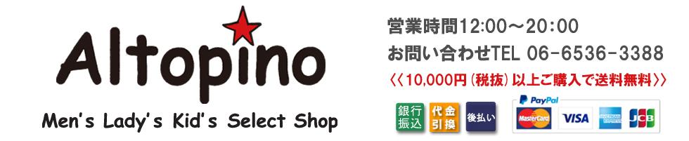 インポートブランド子供服のセレクトショップ  アルトピノの通販サイト