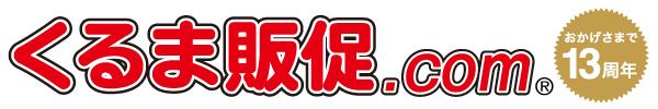 【くるま販促.com本店】 激安販売促進用品決定版!