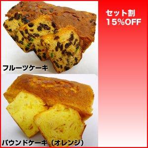 リピート率 No.1 パティシエ歴30年!究極のパウンドケーキ! フルーツ&オレンジ