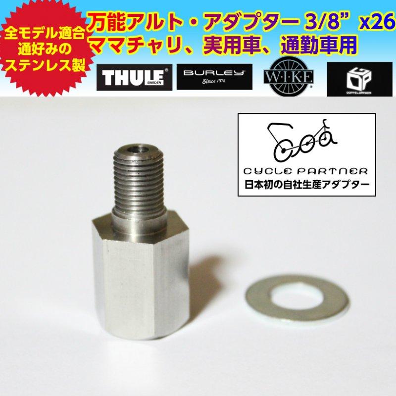 【即納】ナット締め車軸用アダプター3/8