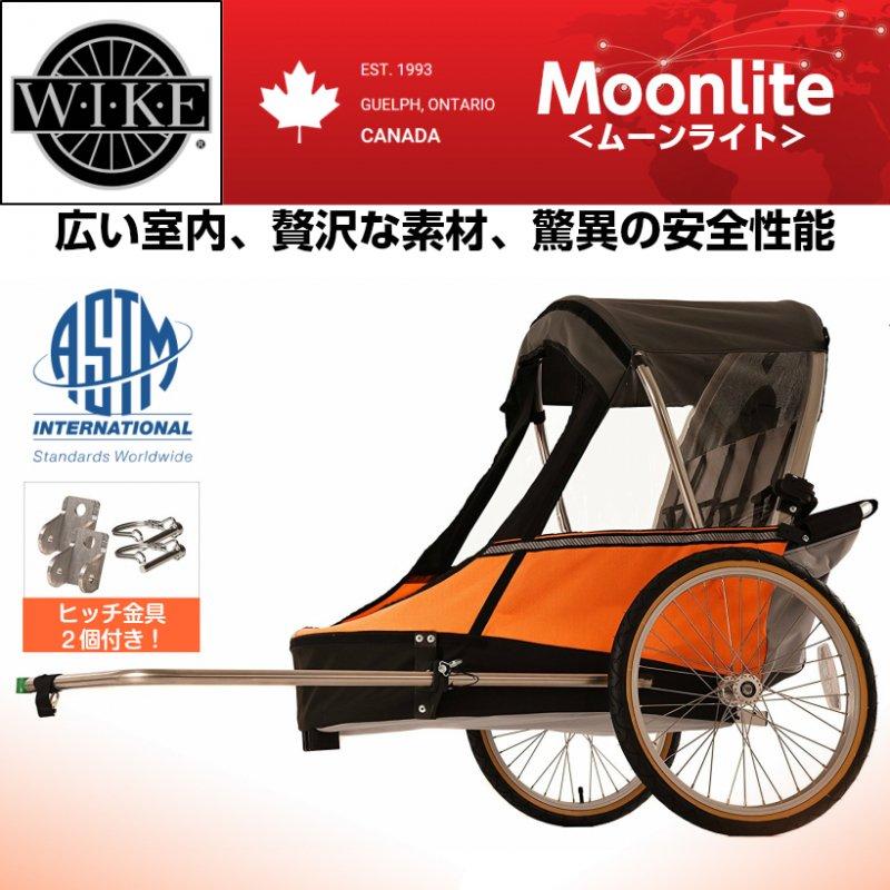 【一週間レンタル】WIKE Moonlite-トレーラーレンタル 室内広々 簡易ベビーカーモード