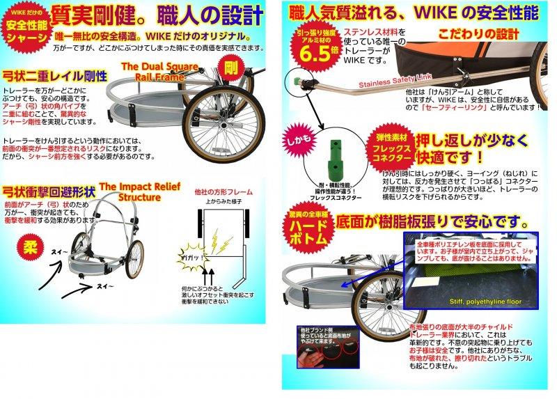 【一週間レンタル】WIKE Moonlite-トレーラーレンタル 室内広々 簡易ベビーカーモード【画像4】