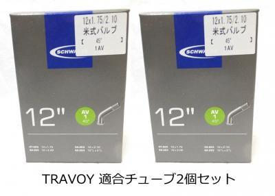 【即納】2個入り:Travoy適合チューブ★SCHWALBE(シュワルベ) 【正規品】12×1.75/2.10 or 12 1/2×2 1/4用チューブ 米式 40�(45度)バルブ 1AV 45°