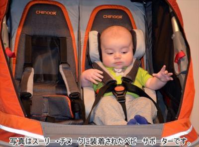 【即納】スーリー・チャリオット・赤ちゃん補助シート<Thule Baby Supporter>★6ヶ月から18ヶ月くらいまで使えます【画像3】