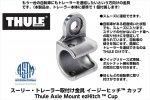 チャイルドトレーラー  【即納】スーリー・チャリオット連結金具イージーヒッチ・カップ<Thule Axle Mount ezHitch™ Cup>★鋳造、研磨、仕上げと製造に手間をかけています。