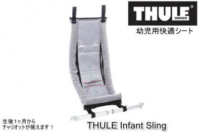 【即納】スーリー・チャリオット・幼児用快適リクライニングシート<Thule Infant Sling>★生後一ヶ月から6ヶ月(目安:身長75cm、体重10kg)くらいまで使えます。