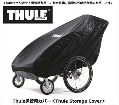 【即納】スーリーチャリオット用野外保管カバー<Thule Storage Cover>高耐久ファブリック素材の保護カバー(通気性を考慮していますのでビニール素材を使っていません。
