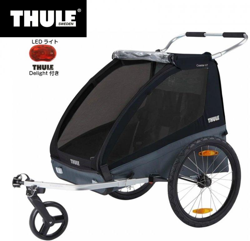 【即納】スーリー・コースター・XT<THULE COASTER XT>チャイルドトレーラー 1歳から7歳くらい 年子・双子対応 115cmくらい 積載45kg LEDライト付  ベビーカー前輪付