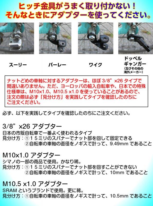 【即納】ナット締め車軸アダプター3/8
