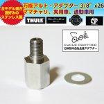真・THULE スポーツトレーラー 【即納】THULE用ナット締め車軸アダプター3/8