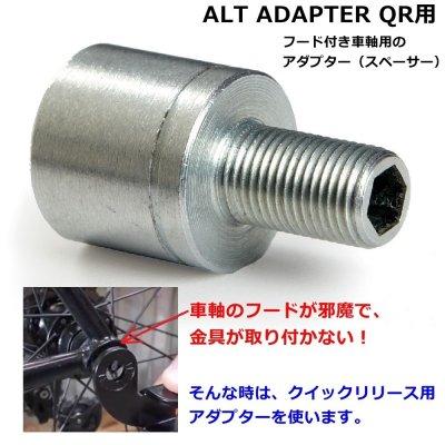 【即納】THULE用QR軸用アダプター<Alt Adapter>クイックリリース用-カーボン車、その他特殊車へのアダプター。車軸フードが付いているスポーツ車に対応します。