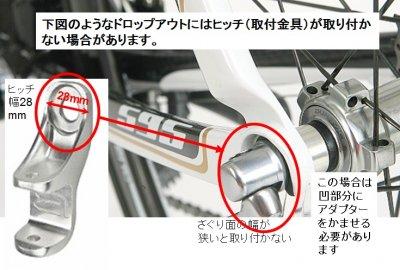 【即納】THULE用QR軸用アダプター<Alt Adapter>クイックリリース用-カーボン車、その他特殊車へのアダプター。車軸フードが付いているスポーツ車に対応します。【画像2】